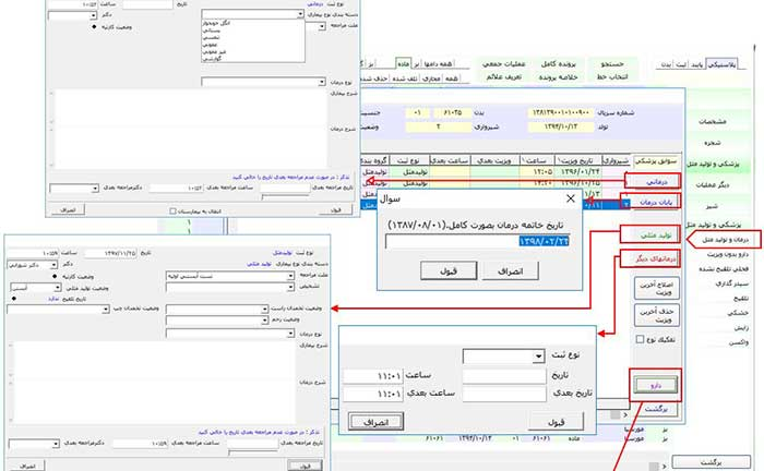 نرم افزار مدیریت گوسفند و بز