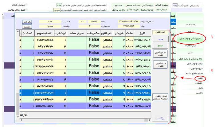 نرم افزار مديريت دامپروري -مدیریت دام شیری(دام سنگین)